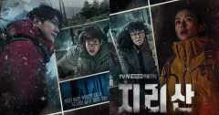 `Jirisan` Jun Ji Hyun dan Joo Ji Hoon raih rating premiere tertinggi dari setiap drama akhir pekan dalam sejarah tvN